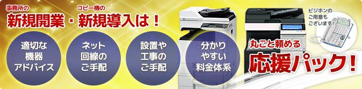 事務所の新規開業・コピー機の新規導入は!丸ごと頼める応援パック!