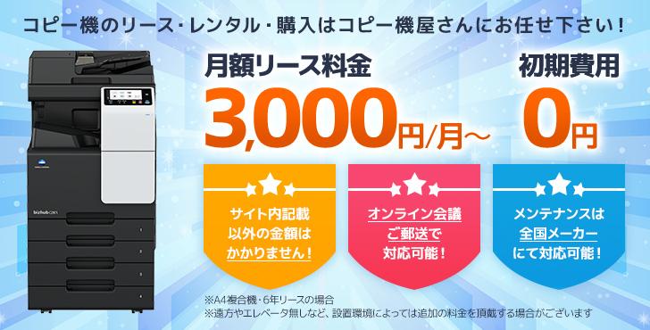 コピー機のリース・レンタル・購入はコピー機屋さんにお任せ下さい!月額リース料金3,000円/月~、初期費用0円!