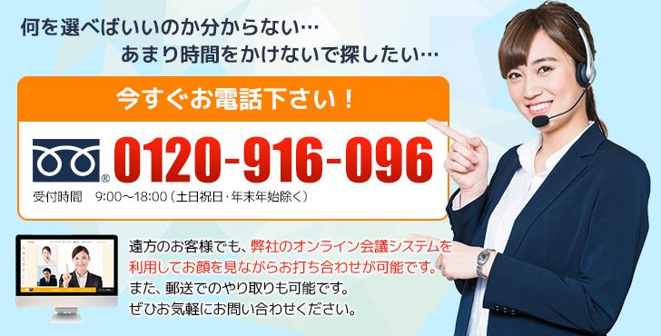 何を選べばいいのか分からない…あまり時間をかけないで探したい… 今すぐお電話下さい!遠方のお客様でも、弊社のオンライン会議システムを利用してお顔を見ながらお打ち合わせが可能です。