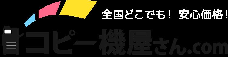 コピー機屋さん.com
