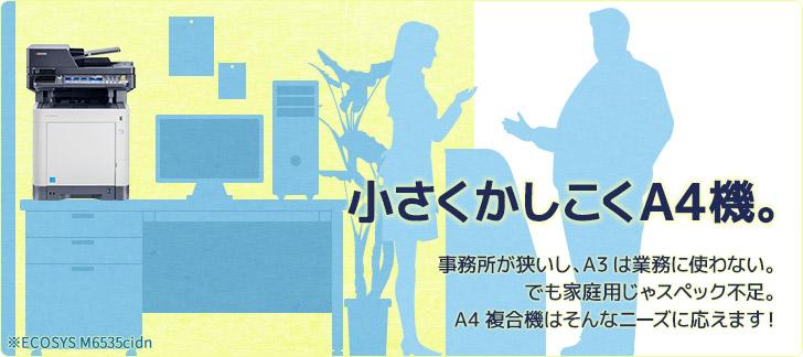 A4複合機_メインイメージ