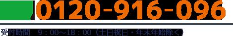 0120-916-096 受付時間 9:00~18:00(土日祝日・年末年始除く)